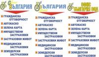 ОФИС - БЪЛГАРИЯ - Услуги - Услуги
